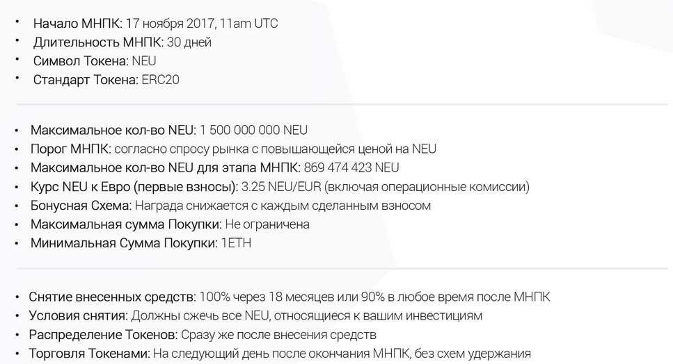 Особенности выпуска токенов NEU и проведения Token Sale Neufund