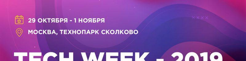 Tech Week 19 в Москве
