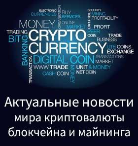 Новости мира криптовалют и биткоина