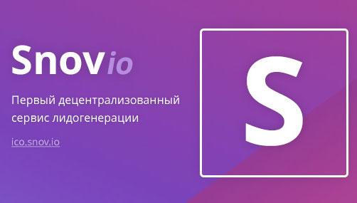 Децентрализованная платформа для лидогенерации SNOVio